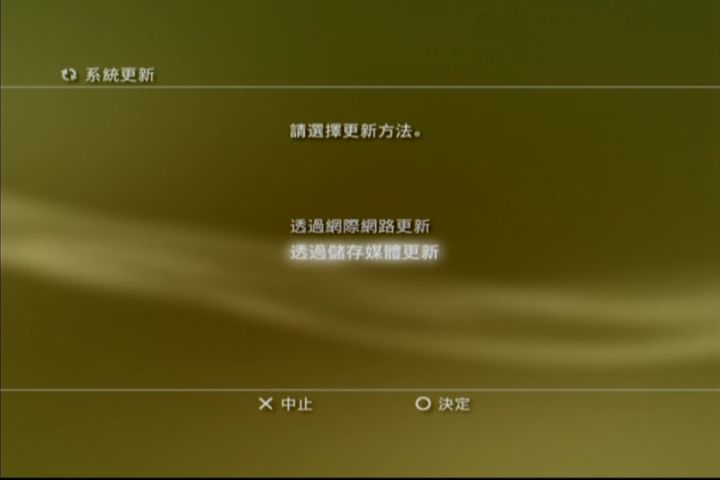 ps3 破解 遊戲 安裝